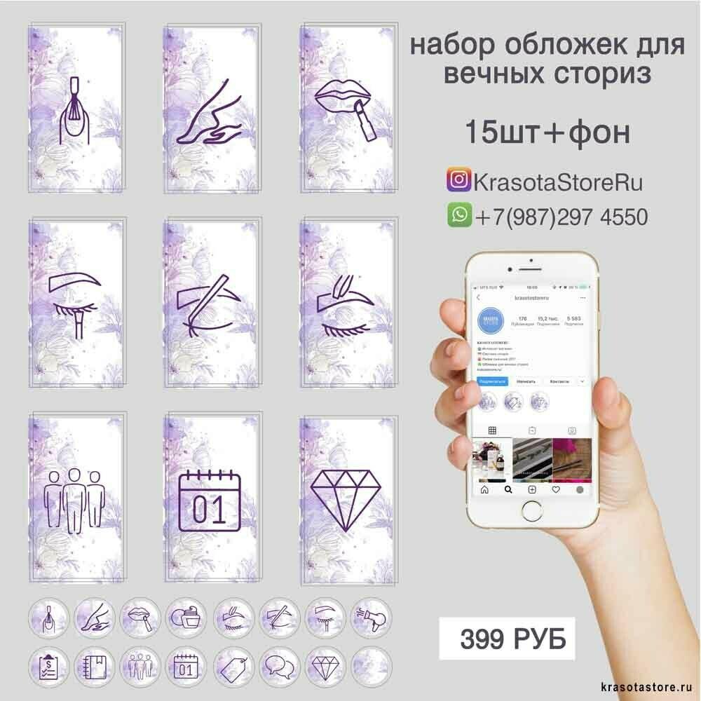 Набор обложек Lilac для Stories в Instagram