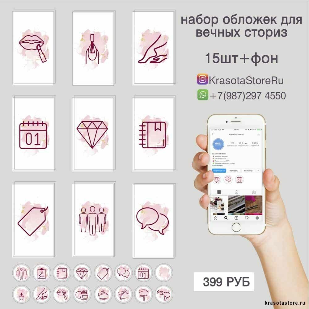 Набор обложек Pink для Stories в Instagram