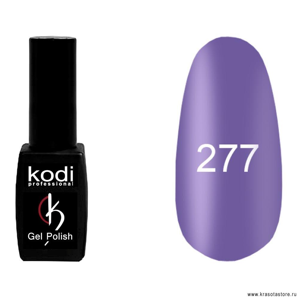 Kodi Professional Гель лак № 277 (gel polish) 8мл
