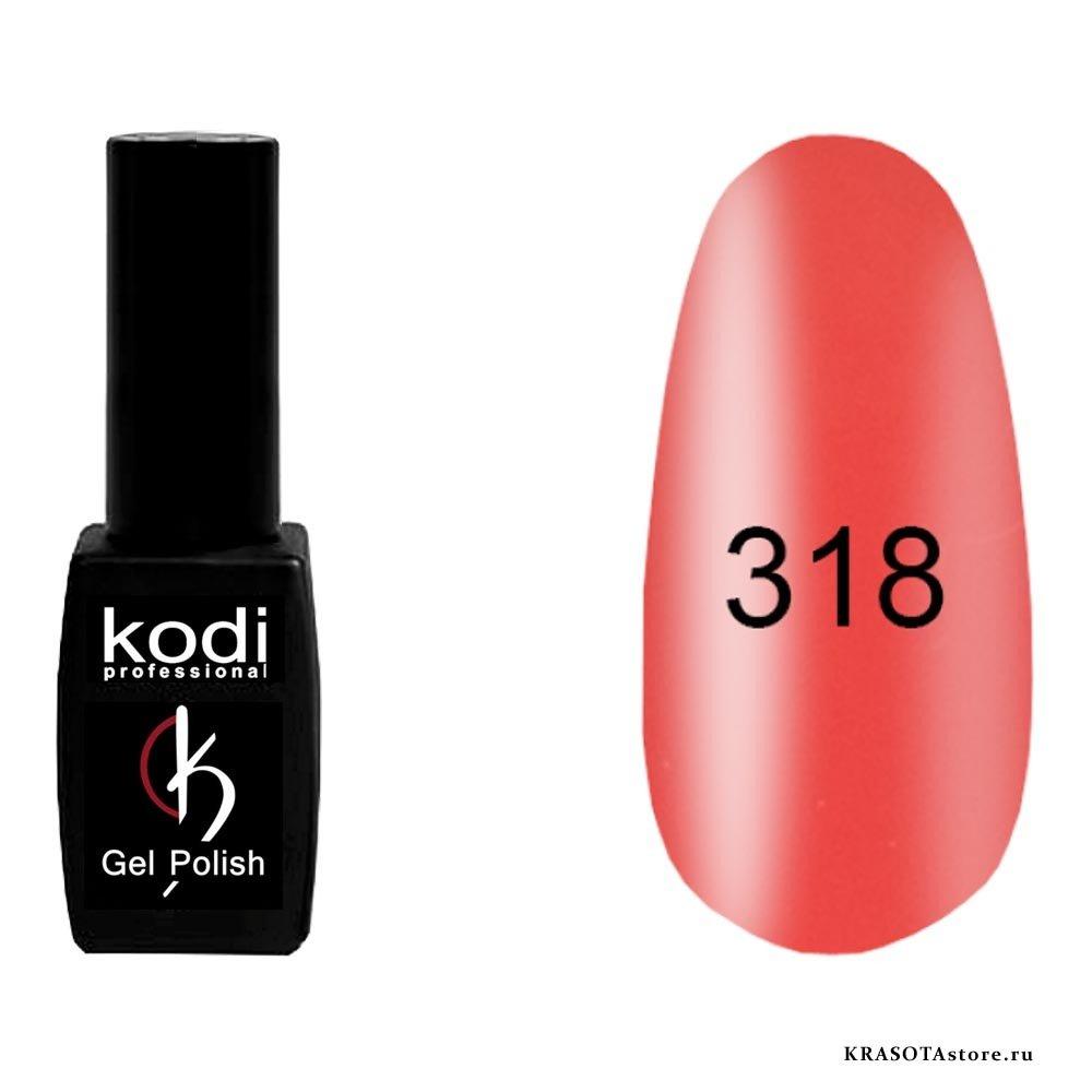 Kodi Professional Гель лак № 318 (gel polish) 8мл