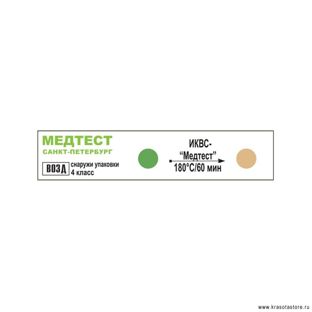 Индикатор для контроля воздушной стерилизации внешний 100шт
