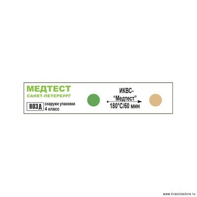 Индикатор для контроля воздушной стерилизации внешний 1000 шт (комплект с журналом)