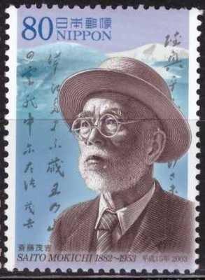 Saito Mokichi, sin usar