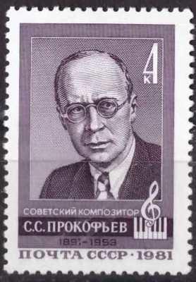 Prokofiev, sin usar