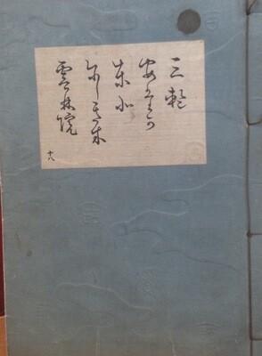 Libro japonés.