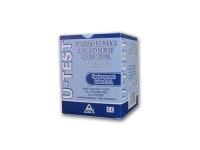 Κύπελλο ούρων αποστειρωμένο σε κουτάκι 120ml (100 τεμάχια)