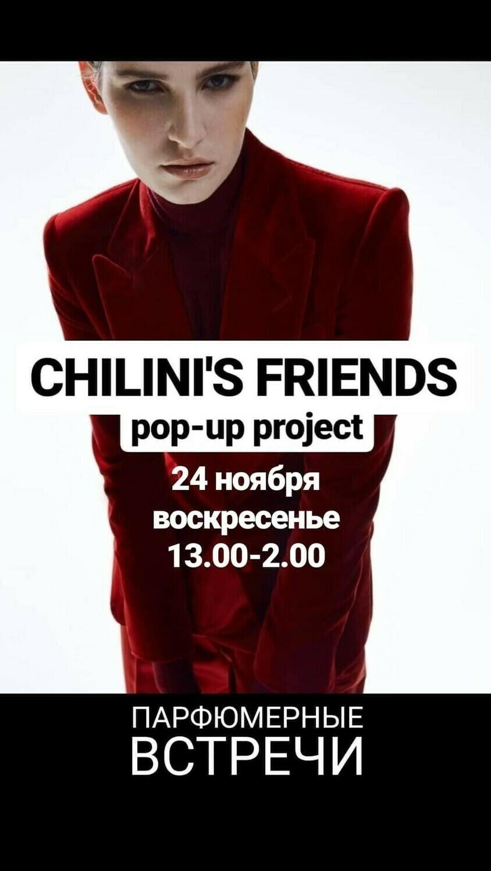 1.12.19. Парфюмерная встреча CHILINI'S FRIENDS pop-up project