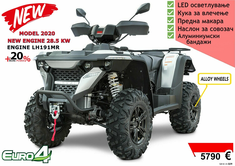ATV M565Li
