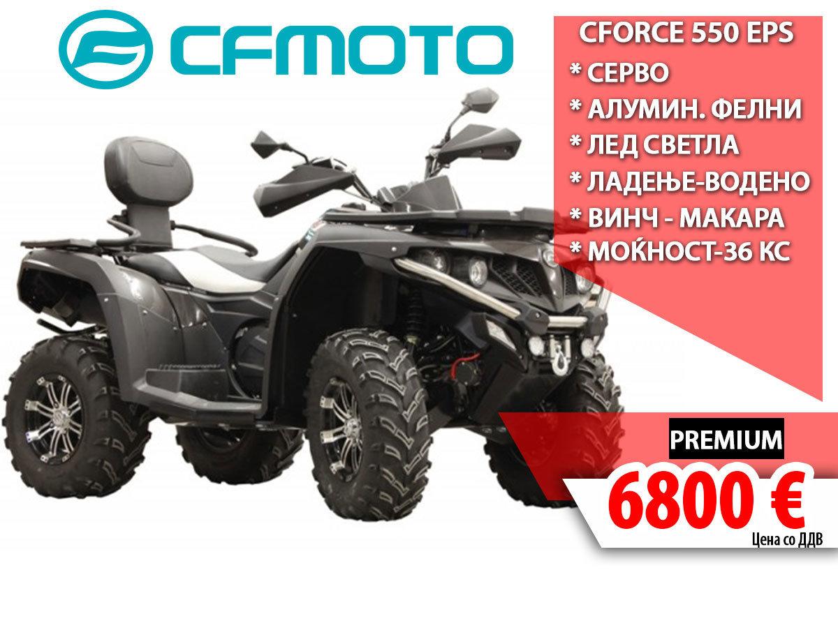 CF MOTO CFORCE 550 EPS 14411**