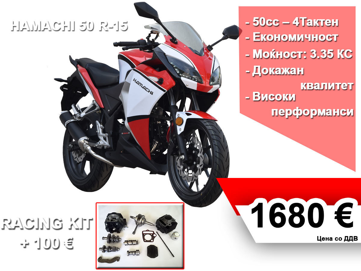 HAMACHI 50 R-15 17165