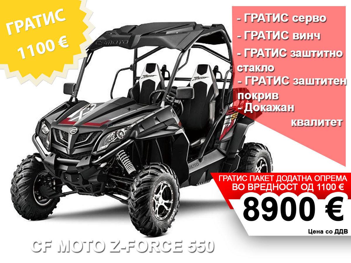 CF MOTO Z-Force 550 EX ------*