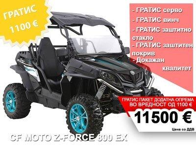 CF MOTO Z-FORCE 800 EX