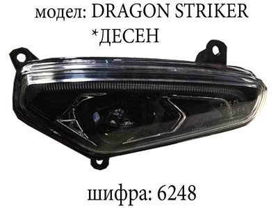 Фар десен DRAGON STRIKER
