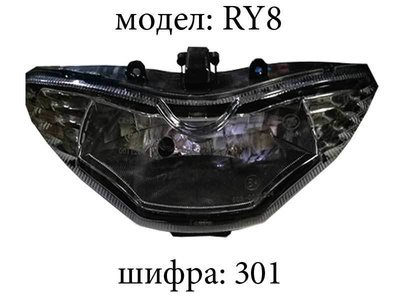 Фар RY 8