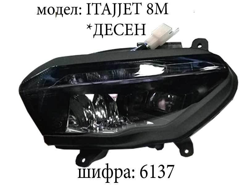 Фар десен ITALJET 6137