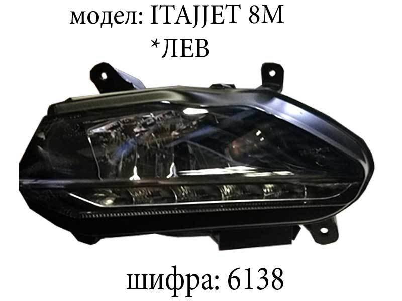 Фар лев ITALJET 6138
