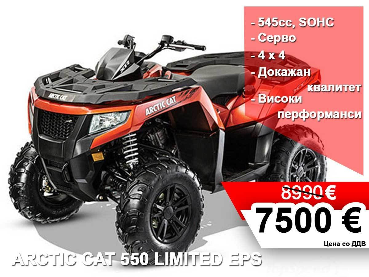 Arctic cat 550 LIMITED EPS /**