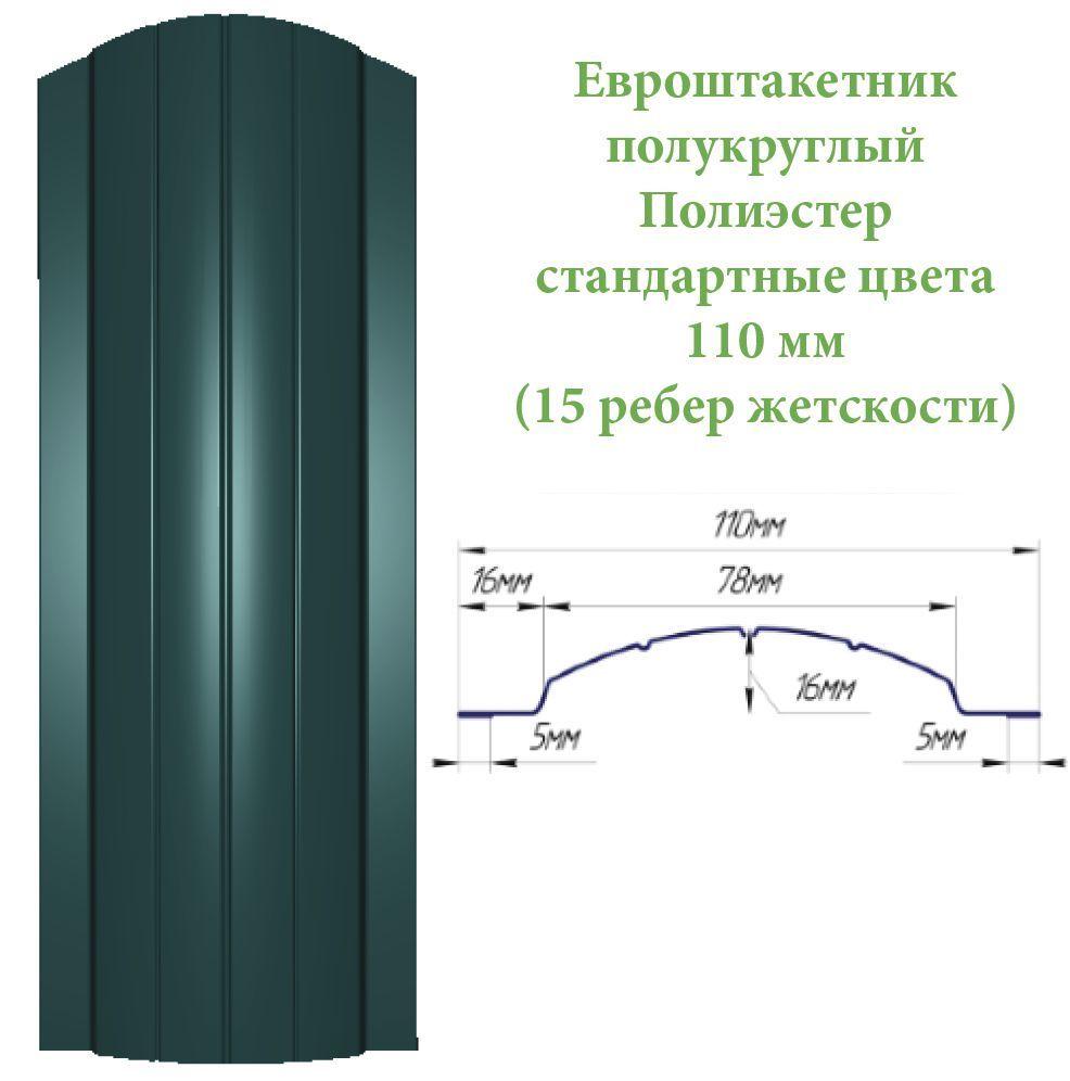 Евроштакетник  полиэстер  полукруглый 11872