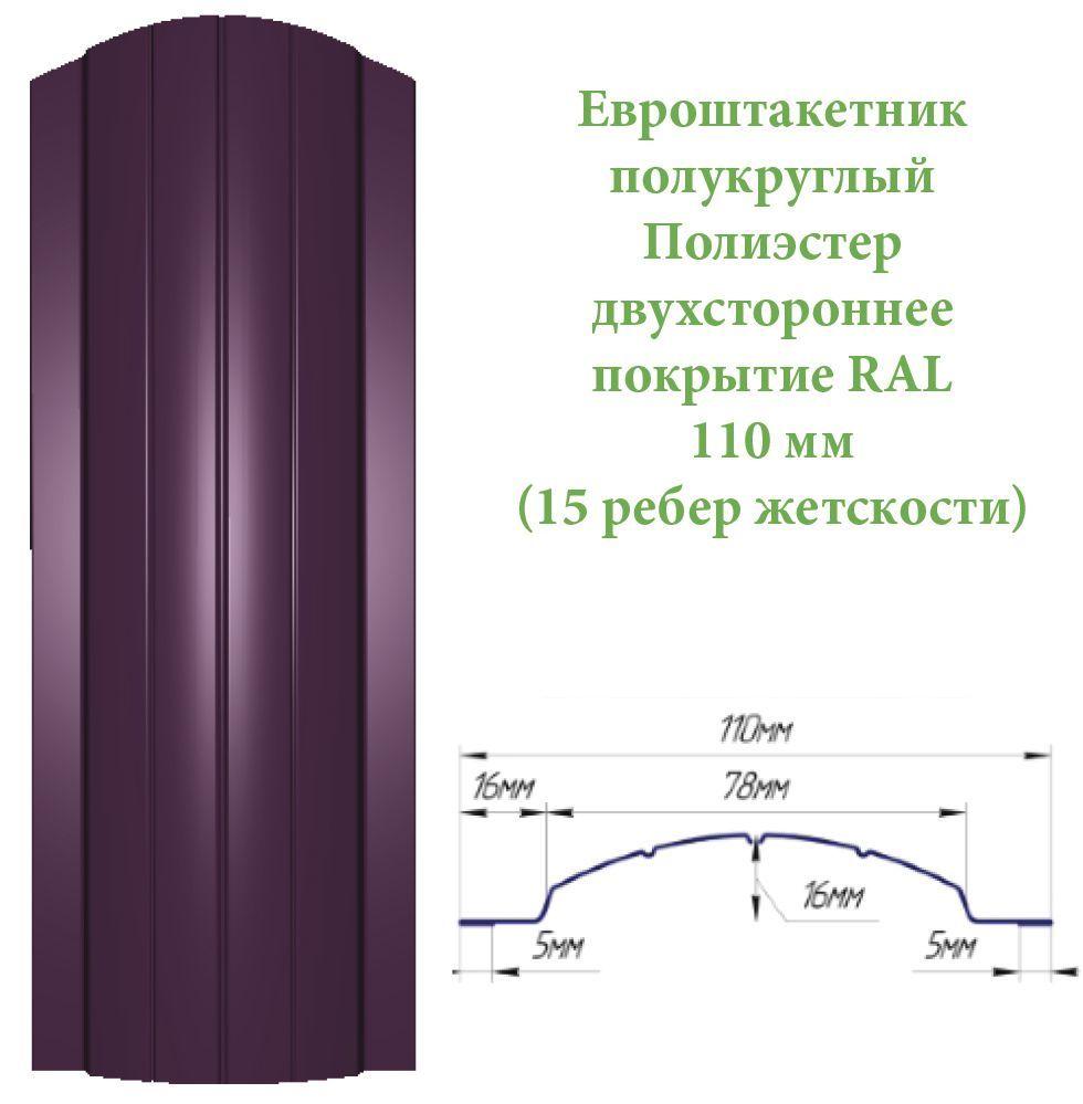 Евроштакетник  полиэстер двухстороннее покрытие полукруглый 11873