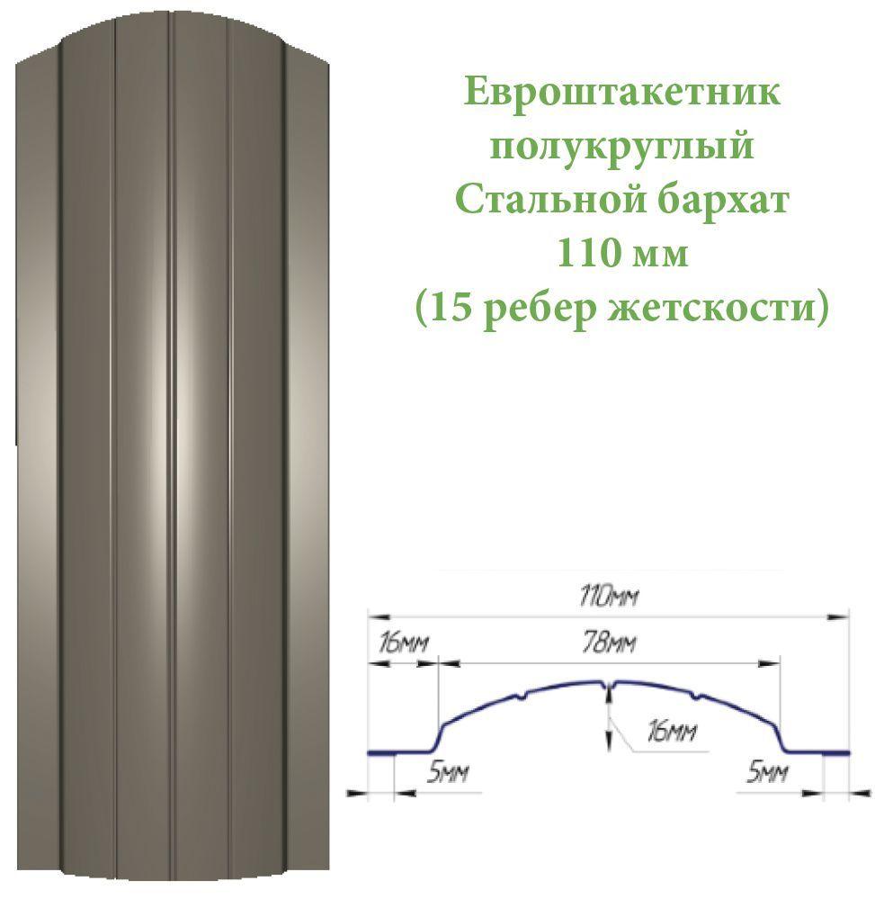 Евроштакетник стальной бархат полукруглый 11874