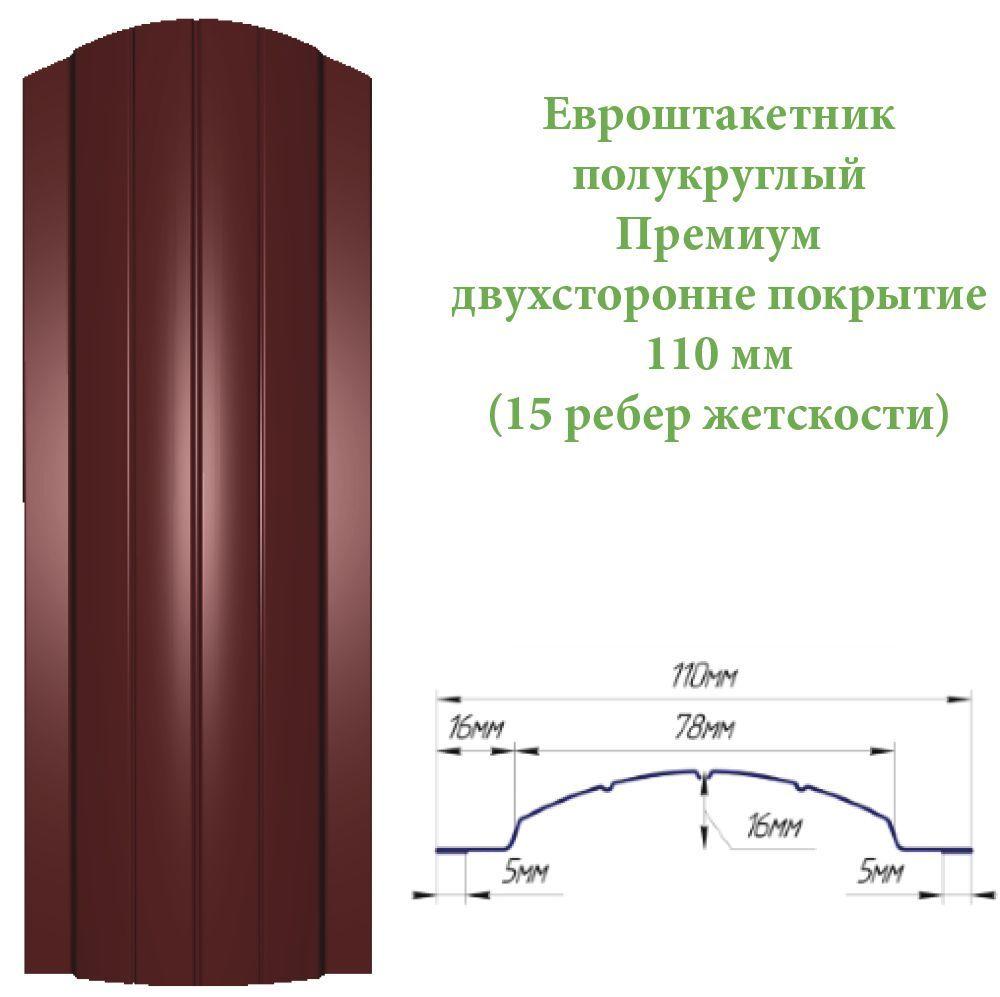 Евроштакетник премиум двухсторонний  полукруглый 11876