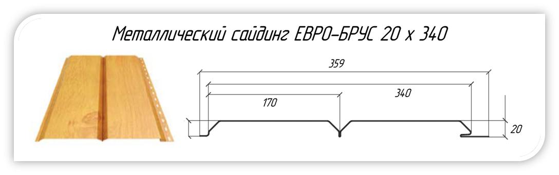 САЙДИНГ Стандарт полиэстер одностороннее покрытия RAL 1018, 2004, 3020, 4005, 4006, 8004.