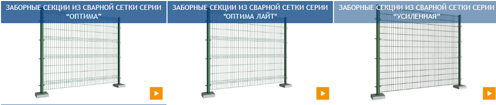 Секция ОПТИМА ЛАЙТ из прутка 3,5 мм, 2535x1530 с ячейкой 55х200