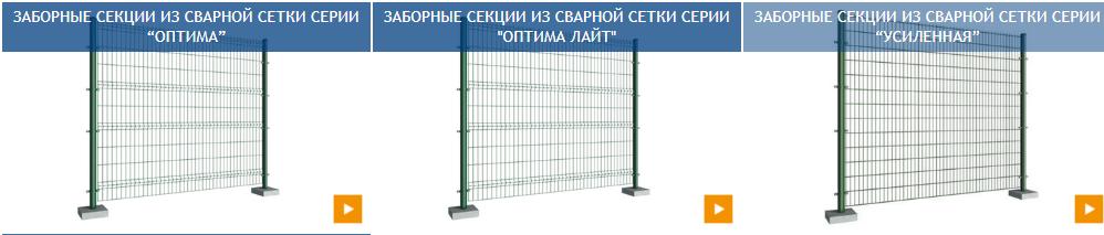 Секция ОПТИМА ЛАЙТ из прутка 3,5 мм, 2535x2430 с ячейкой 55х200