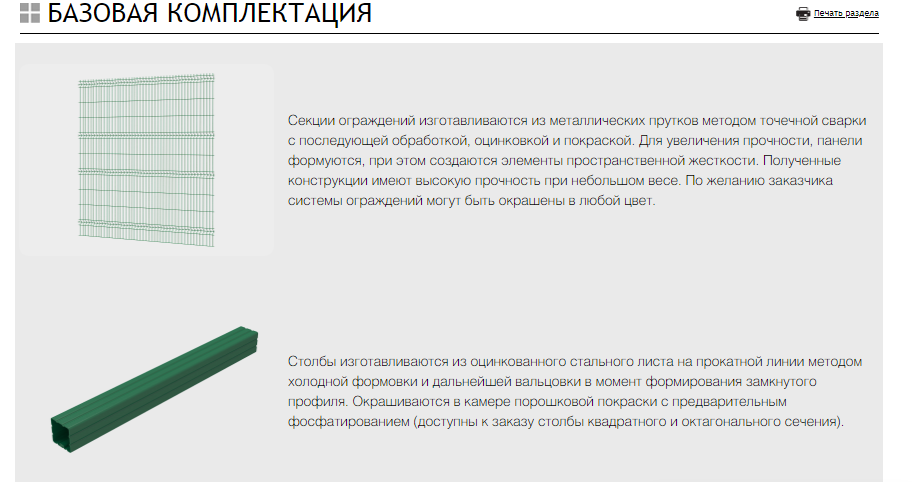 Секция ОПТИМА из прутка 5 мм, 2535x630 с ячейкой 55х200