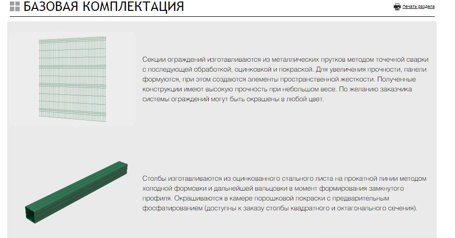 Секция ОПТИМА из прутка 4 мм, 3030x1030 с ячейкой 55х200