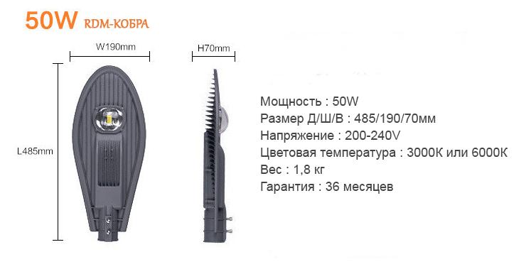 Уличный консольный светодиодный светильник RDM-Кобра 50Вт