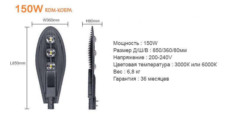 Уличный консольный светодиодный светильник RDM-Кобра 150Вт