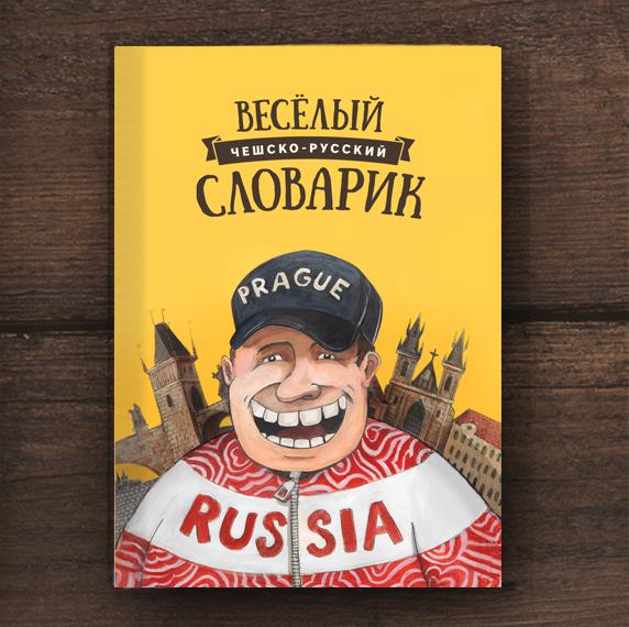 🇷🇺 Чешско-Русский Словарик 1  /  🇨🇿 Česko-Ruský Slovníček 1  /  🇬🇧 Czech-Russian Dictionary 1