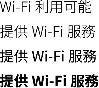 Wi-Fi利用可能(中国語繁体字)
