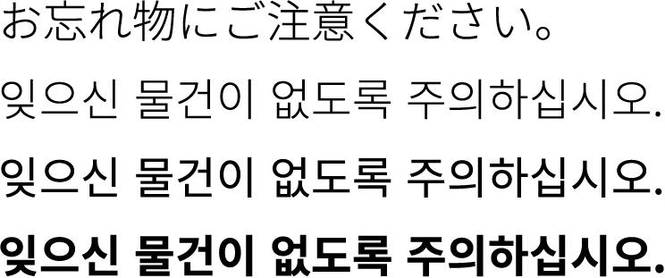 お忘れ物にご注意ください(韓国語)