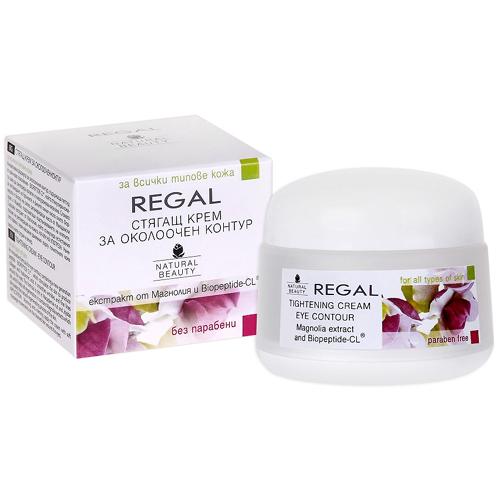 Стягивающий крем для контура вокруг глаз Regal Naturel Beauty Роза Импекс 20 ml