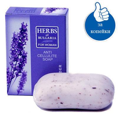 Антицеллюлитное мыло Лаванда 100 gr