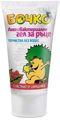 Гель для очищения рук без воды с антибактериальным эффектом Лавена Baby Ёжик 50 ml