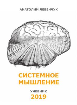 Системное мышление. Учебник (2019)
