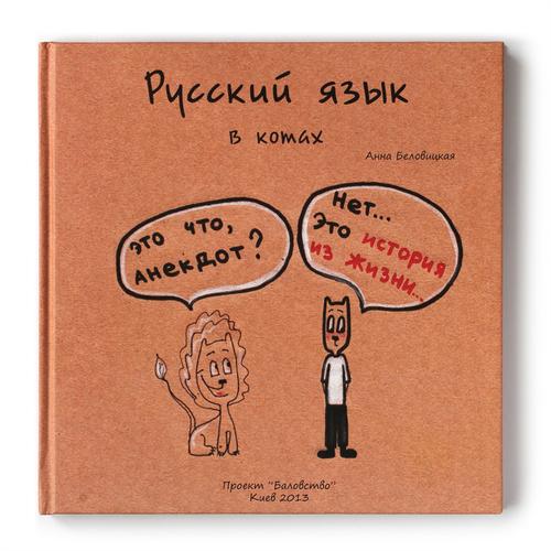 """Книга """"Русский язык в Котах"""""""