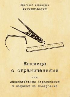 Книжица с ограничениями