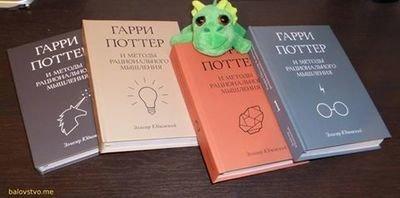 Гарри Поттер и методы рационального мышления (HPMoR, 4 тома) - Крауд допечатка