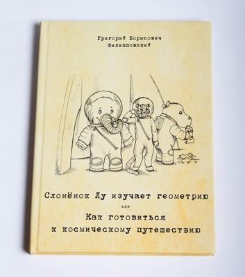 Слоненя Лу вивчає геометрію, або Як готуватися до космічної подорожі