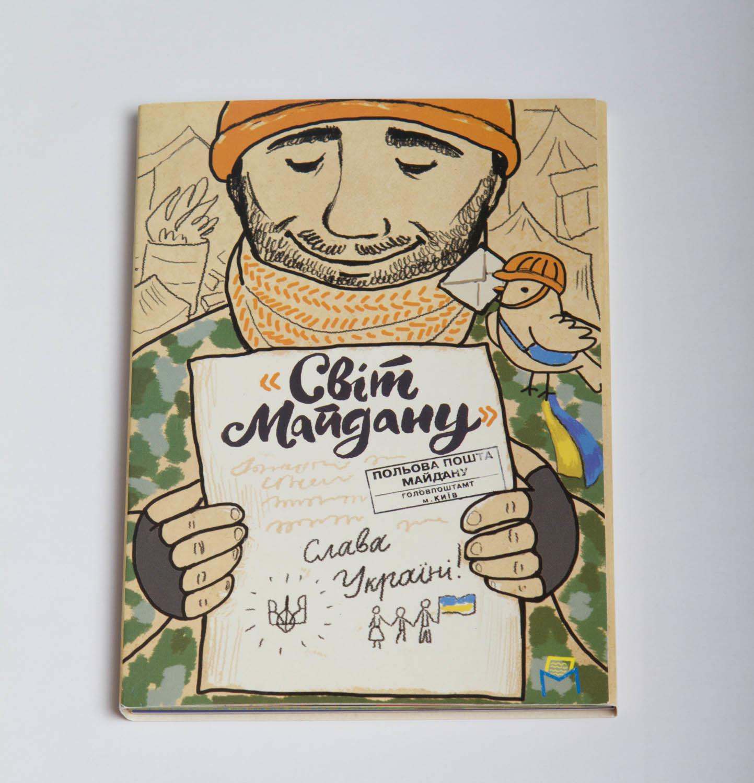 "Комплект открыток ""Світ Майдану"" (10 шт.)"