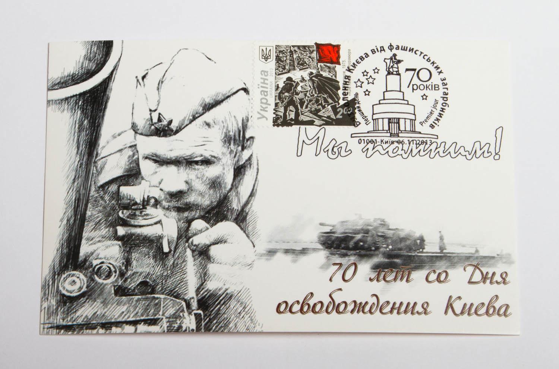 """Картмаксимум """"70 лет со дня освобождения Киева"""""""