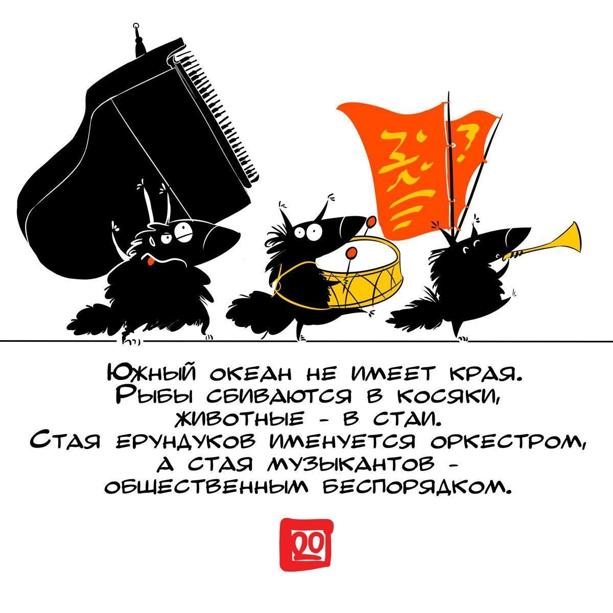 """Футболка """"Стая Музыкантов"""""""