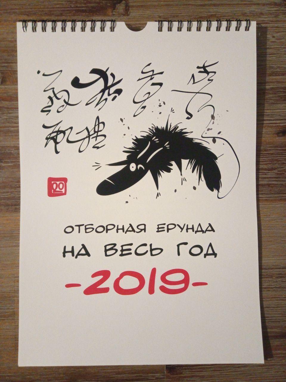"""Календарь """"Отборная ерунда на весь год!"""" (1 апреля 2019 - 31 марта 2020)"""