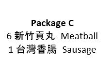 Package C (貢丸+香腸)