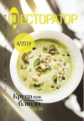 Ресторатор №4/2019 (печатная версия)