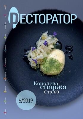 Ресторатор №6/2019 (печатная версия)